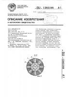 Патент 1385188 Ротор электрической машины