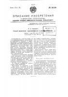 Патент 54538 Способ включения звукоснимателя в радиоприемниках