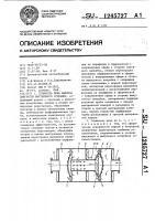 Патент 1245727 Глушитель шума выхлопа двигателя внутреннего сгорания