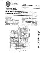 Патент 1644075 Проявочная машина барабанного типа