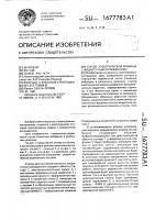 Патент 1677783 Статор электрической машины с жидкостным охлаждением