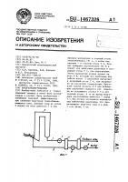 Патент 1467326 Воздухоподогреватель