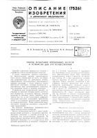 Патент 175261 Способ испытания прядильных насосов и устройство для его осуществления