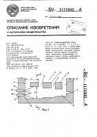 Патент 1171642 Рециркуляционная топка