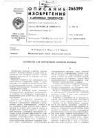 Патент 266399 Устройство для определения скорости потоков
