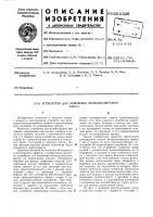 Патент 602326 Устройство для нанесения мелкодисперсного флюса
