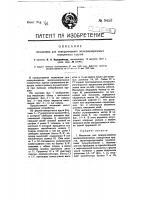 Патент 9453 Механизм для поворачиваний железнодорожных поворотных кругов