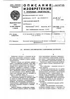 Патент 919735 Дробилка для измельчения замороженных материалов