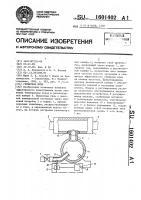 Патент 1601402 Глушитель шума