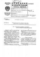 Патент 602620 Ускоритель вражения сырцевого валика пильного волокноотделителя