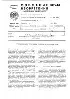 Патент 189243 Устройство для присыпки грунтом дренажных труб