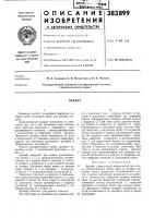 Патент 383899 Эрлифт