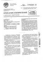 Патент 1770330 Композиция для получения поропласта