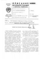 Патент 160800 Прибор для разлива жидкости в amiул >&1