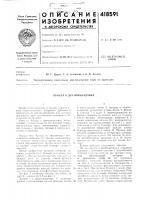 Патент 418591 Патент ссср  418591