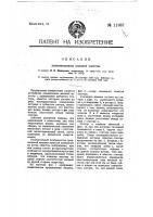 Патент 11987 Динамо-машина высокой частоты