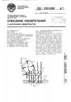 Патент 1521350 Корчеватель-измельчитель кустов хлопчатника