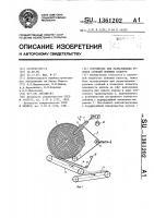 Патент 1361202 Устройство для разматывания рулонов стеблей лубяных культур