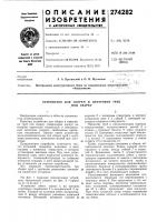 Патент 274282 Устройство для сборки и центровки труб