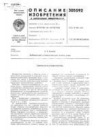Патент 305592 Сжиматель-расширитель