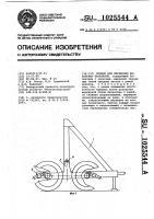 Патент 1025544 Прицеп для перевозки кабельных барабанов