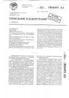 Патент 1804493 Валичный джин