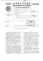 Патент 957959 Ножевой блок головки куттера