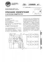 Патент 1288929 Устройство передачи сигналов набора номера