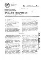 Патент 1523614 Водопропускное сооружение
