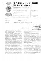 Патент 306025 Барабан для резки викеляг'с:^союзная^;;:ь|и1-ихил':?-най!; ^^•...