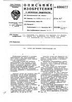 Патент 690077 Состав для протитки облагороженных кож