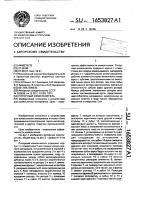 Патент 1653827 Роторный измельчитель