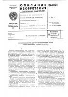 Патент 267001 Патент ссср  267001