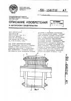 Патент 1541712 Ротор электрической машины