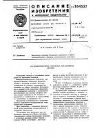 Патент 954537 Водопропускное сооружение под дорожной насыпью