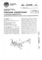 Патент 1521639 Устройство для нажатия на педаль тормоза