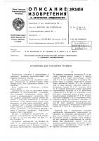 Патент 393414 Всесоюзная iи&1^тт-гптцу^'1и^