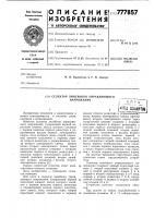 Патент 777857 Селектор линейного управляющего напряжения