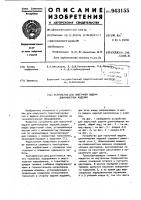 Патент 943155 Устройство для поштучной выдачи длинномерных изделий
