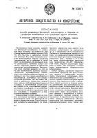 Патент 33931 Способ разделения флотацией халькопирита и борнита от сульфидов молибденита или от сульфидов других металлов