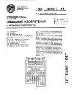 Патент 1609719 Устройство считывания информации с колес транспортного средства