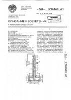 Патент 1796860 Устройство для измерения параметров конических отверстий