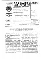 Патент 819278 Трубонаправляющее устройстводреноукладчика c силовыми цилиндрамиизменения высотного положениярабочего органа