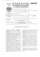 Патент 659750 Рабочий орган валкователя
