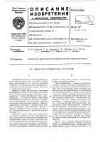 Патент 606880 Линия для производства декстринов