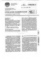 Патент 1755238 Деполяризатор