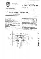 Патент 1671954 Ротор ветродвигателя