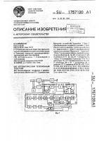 Патент 1757120 Автоматический телефонный ответчик