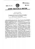 Патент 38249 Способ дубления голья