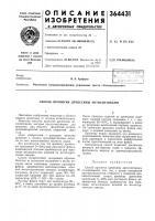 Патент 364431 Способ пропитки древесины антисептиками